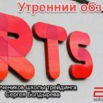 rts new